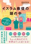 イスラム教徒の頭の中 アラブ人と日本人、何が違って何が同じ?-電子書籍