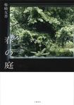 春の庭-電子書籍