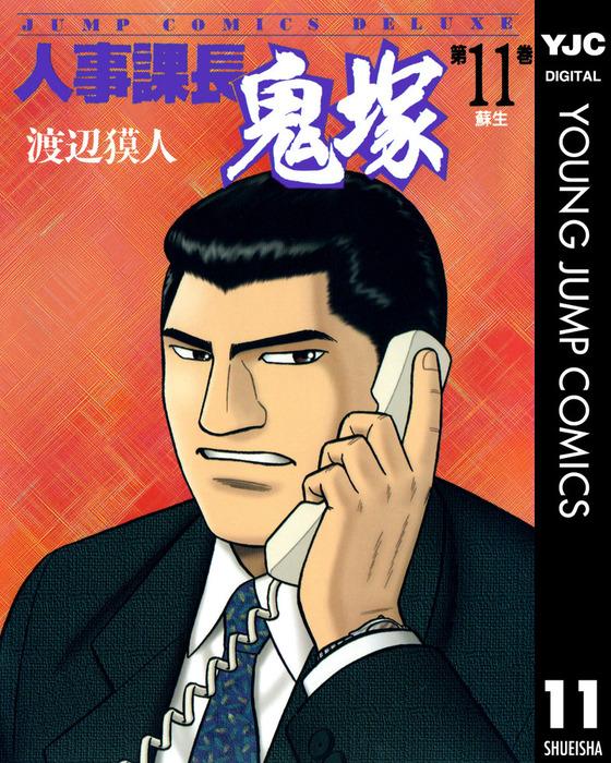 人事課長鬼塚 11-電子書籍-拡大画像