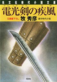 電光剣の疾風(かぜ)
