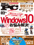 Mr.PC (ミスターピーシー) 2017年 2月号-電子書籍