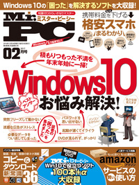 Mr.PC (ミスターピーシー) 2017年 2月号