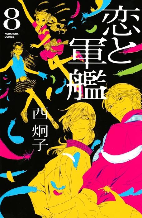 恋と軍艦(8)拡大写真