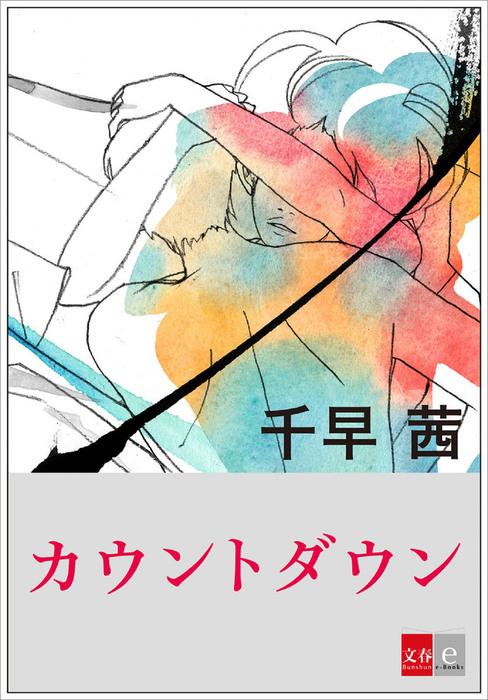 カウントダウン【文春e-Books】-電子書籍-拡大画像