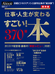 仕事・人生が変わる すごい!本 370冊-電子書籍