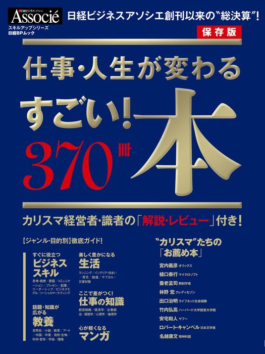 仕事・人生が変わる すごい!本 370冊-電子書籍-拡大画像