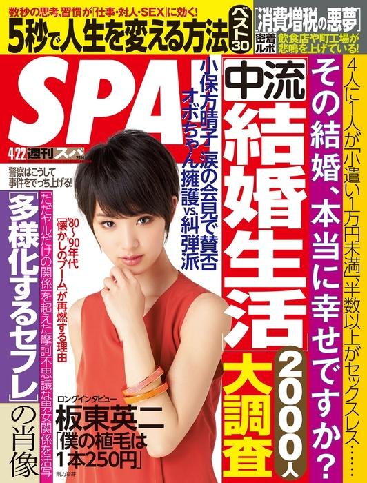 週刊SPA! 2014/4/22号-電子書籍-拡大画像