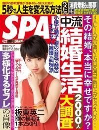 週刊SPA! 2014/4/22号