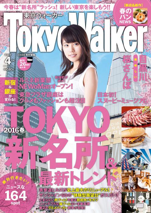 TokyoWalker東京ウォーカー 2016 4月号拡大写真