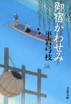 「御宿かわせみ(文春文庫)」シリーズ