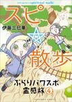スピ☆散歩 ぶらりパワスポ霊感旅 4-電子書籍