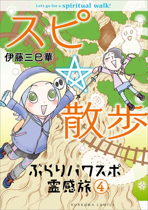 スピ☆散歩 ぶらりパワスポ霊感旅 4-電子書籍-拡大画像