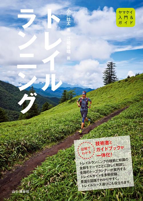 入門&ガイド トレイルランニング拡大写真