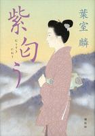 黒島藩シリーズ