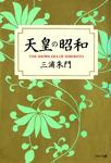 天皇の昭和-電子書籍