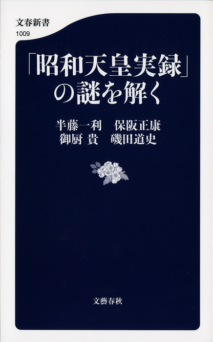 「昭和天皇実録」の謎を解く拡大写真