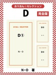 D-電子書籍
