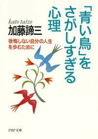 「青い鳥」をさがしすぎる心理 後悔しない自分の人生を歩むために