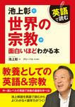 英語で読む 池上彰の世界の宗教が面白いほどわかる本-電子書籍