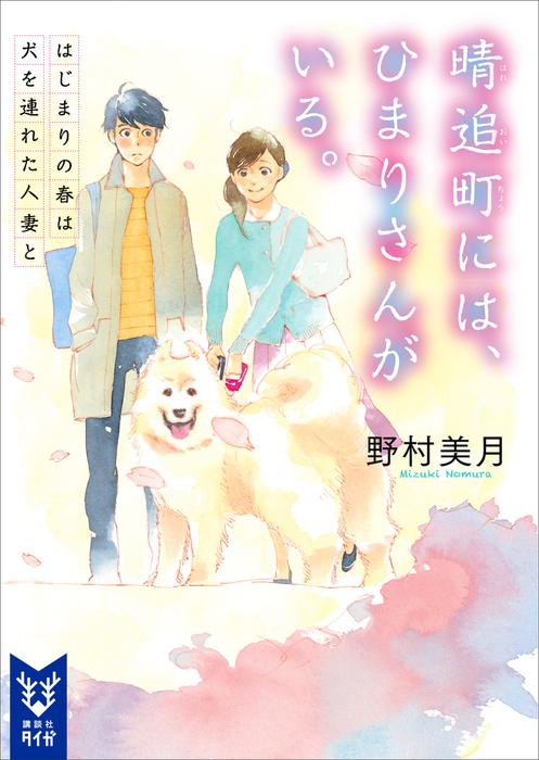 【期間限定サイン入】晴追町には、ひまりさんがいる。 はじまりの春は犬を連れた人妻と拡大写真