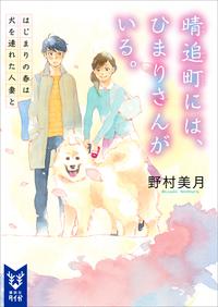 【期間限定サイン入】晴追町には、ひまりさんがいる。 はじまりの春は犬を連れた人妻と-電子書籍