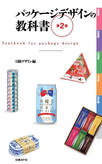 パッケージデザインの教科書 第2版拡大写真