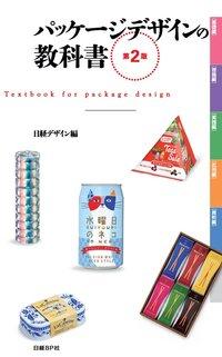 パッケージデザインの教科書 第2版-電子書籍