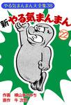 新やる気まんまん(22)-電子書籍