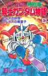 SDガンダム外伝 特別版 騎士ガンダム物語(3)-電子書籍
