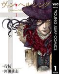 ヴァン・ヘルシング―Darkness Blood― 1-電子書籍