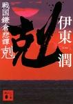 戦国鎌倉悲譚 剋-電子書籍