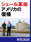 シェール革命 アメリカの復権-電子書籍