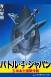 バトル・オブ・ジャパン(8)-電子書籍