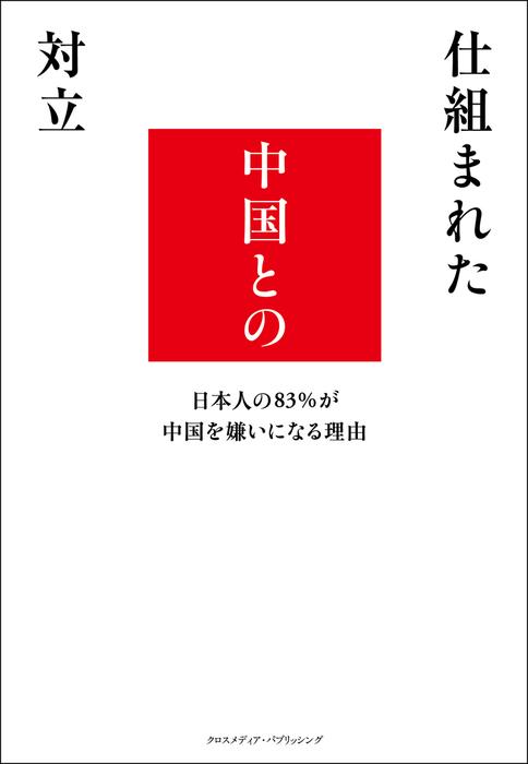 仕組まれた中国との対立 日本人の83%が中国を嫌いになる理由-電子書籍-拡大画像