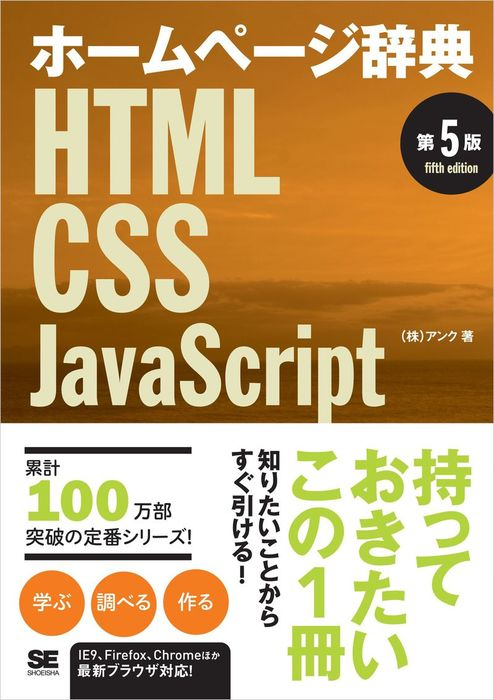 ホームページ辞典 第5版 HTML・CSS・JavaScript拡大写真