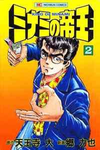 ミナミの帝王 2