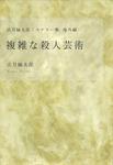 法月綸太郎ミステリー塾 海外編 複雑な殺人芸術-電子書籍