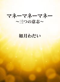 マネーマネーマネー~三つの意志~-電子書籍