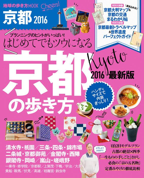 地球の歩き方MOOK Cheers! 2 京都の歩き方-電子書籍-拡大画像