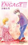 星の瞳のシルエット ENGAGE-III 沙樹&司-電子書籍