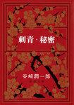 刺青・秘密-電子書籍