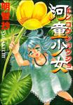河童少女-電子書籍