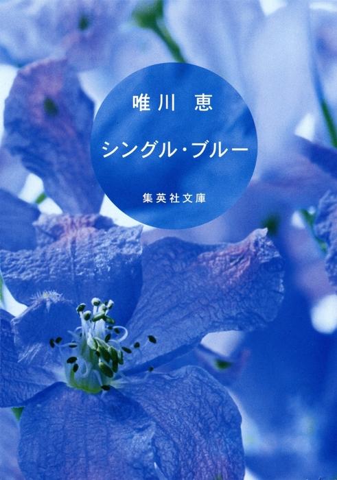 シングル・ブルー-電子書籍-拡大画像