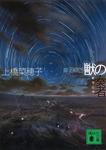 獣の奏者 III探求編-電子書籍