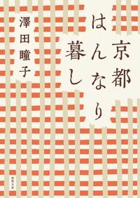 京都はんなり暮し 〈新装版〉-電子書籍