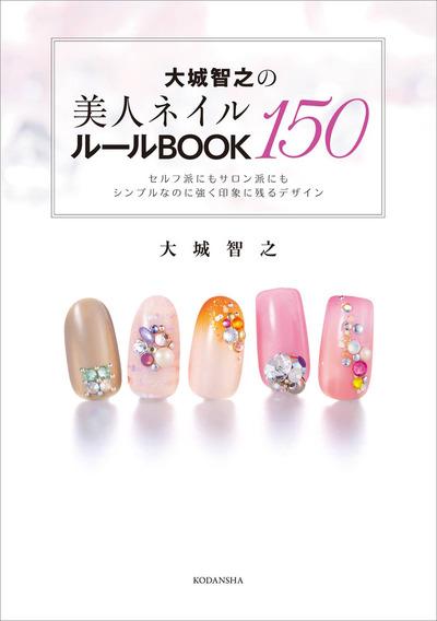 大城智之の美人ネイル150 ルールBOOK-電子書籍