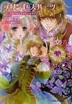 プリンセスハーツ4 ~恋とお忍びは王族のたしなみの巻~-電子書籍