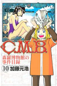 C.M.B.森羅博物館の事件目録(10)