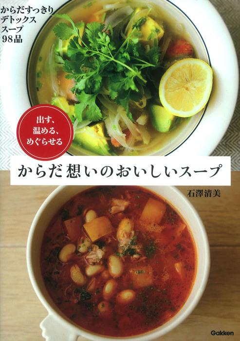 からだ想いのおいしいスープ 出す、温める、めぐらせる拡大写真