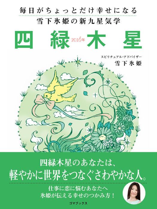 毎日がちょっとだけ幸せになる 雪下氷姫の新九星気学 2016年 四緑木星-電子書籍-拡大画像